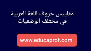 مقاييس حروف اللغة العربية في مختلف الوضعيات