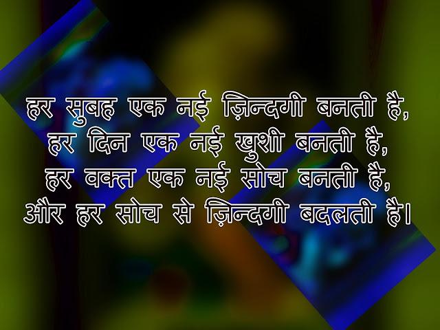 motivational hindi dp
