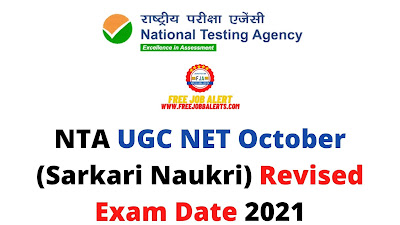 Sarkari Exam: NTA UGC NET October (Sarkari Naukri) Revised Exam Date 2021