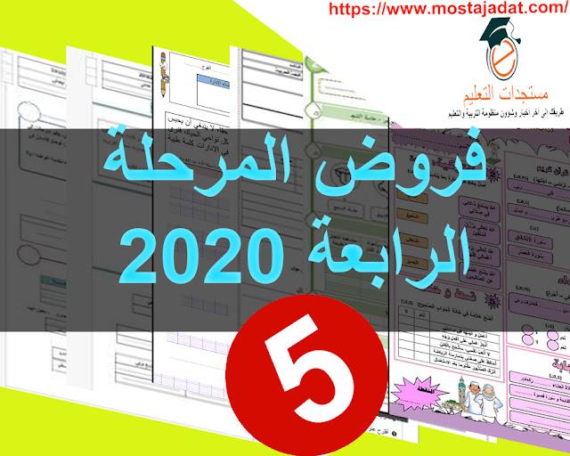 جديد : فروض المرحلة الرابعة للمستوى الخامس ابتدائي 2020