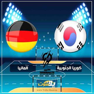 بث مباشر مشاهدة مباراة كوريا الجنوبية والمانيا اليوم 10-1-2019 في كاس العالم لكرة اليد للرجال