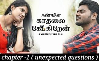 Kangale Kadhalai Ketkiren Tamil Short film 2019