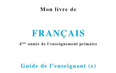 دليل الأستاذ Guide mon livre de français 4aep 2019 للسنة الرابعة من التعليم الابتدائي المنهاج الجديد