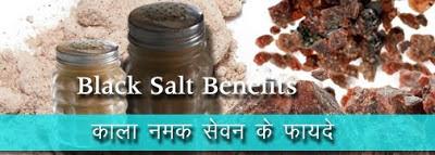 काला नमक के फायदे, Black Salt Benefits in Hindi, Kala Namak Ke fayde, Black Salt Benefits Uses , kala namak ke istemal, नमक का इस्तेमाल, Best Benefits of Black Salt, काला नमक, black salt,  gunkari kala namak, गुणकारी काला नमक