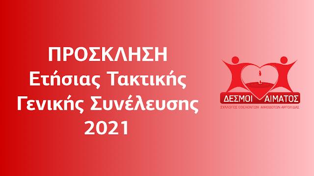 Ετήσια Τακτική Γενική Συνέλευση του Συλλόγου Αιμοδοτών & Δωρητών Οργάνων Σώματος Αργολίδας «ΔΕΣΜΟΙ ΑΙΜΑΤΟΣ»