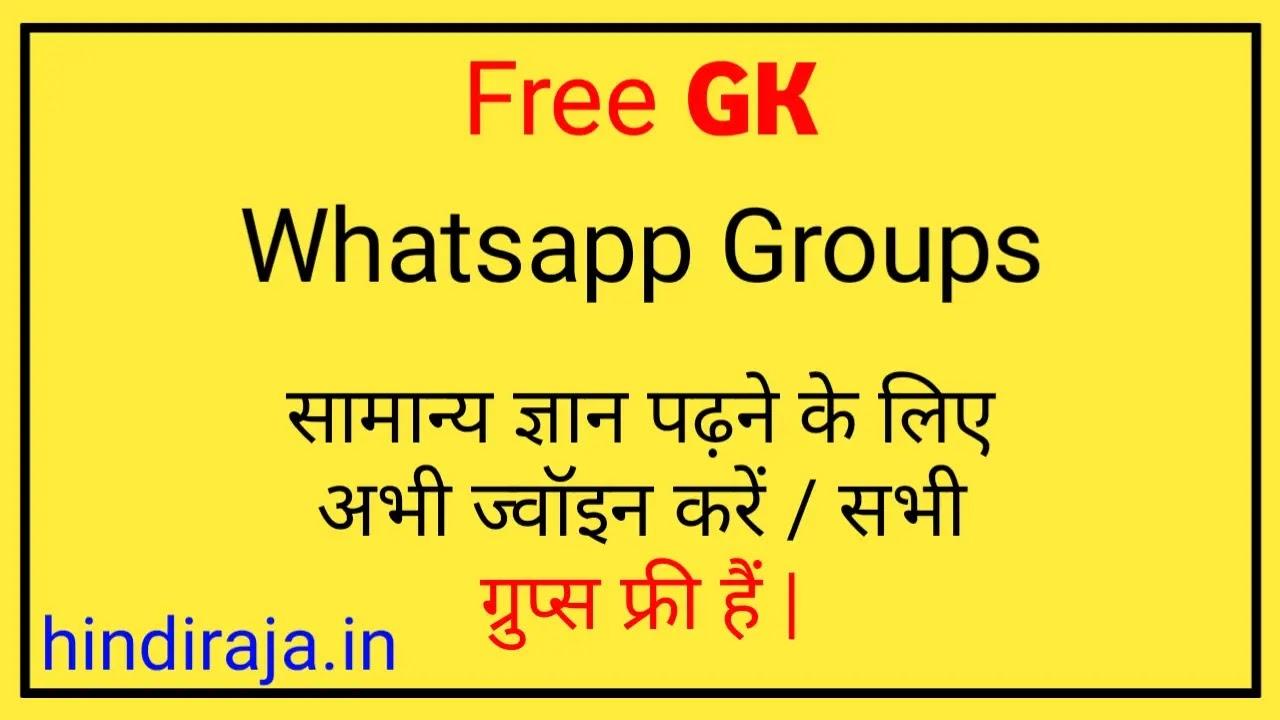 whatsapp gk groups, gk whatsapp group link, gk group