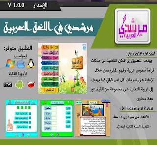 """تطبيق """"مرشدي في تعلم العربية""""  المستوى الثاني ابتدائي"""