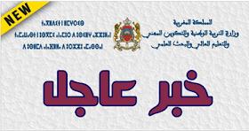 هام جدا .. هذا هو تاريخ إجراء مباريات التوظيف بالتعاقد 2019 ::: جريدة التربية jarida-tarbiya.blogspot.com