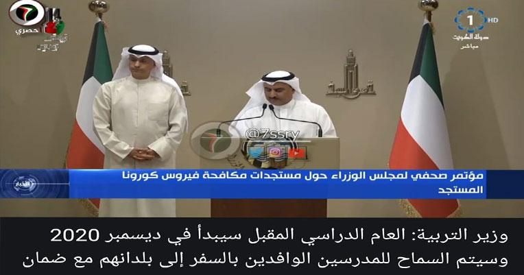 الكويت العام الدراسي المقبل سيبدأ في ديسمبر 2020 وتمديد العطلة حتي 4 أغسطس