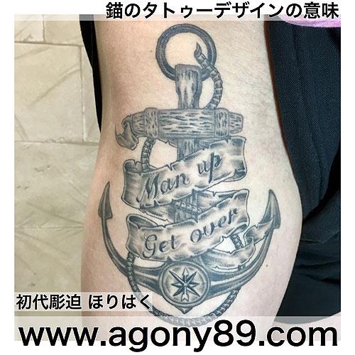 タトゥーデザインの意味、錨、アンカーのタトゥーデザイン、イカリのタトゥー洋彫りの意味、錨のタトゥーの意味、刺青意味、アンカーのタトゥーデザイン、洋彫り、タトゥー意味、いかり、ワンポイント、タトゥー、タトゥーデザイン画像、タトゥー画像、刺青、刺青デザイン、刺青画像、tattoo meaning.anchor tattoo meaning.one point tattoo.anchor tattoo design.one point tattoo design.black and grey tattoo.ほりはく日記、初代 彫迫 刺青 ほりはく。tattoo. irezumi.design.gazou.