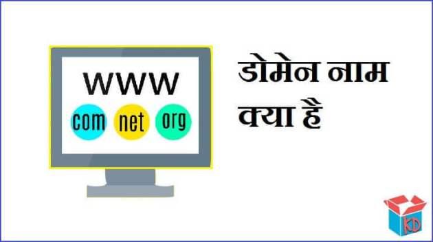 Domain Name Kya Hota Hai 2020