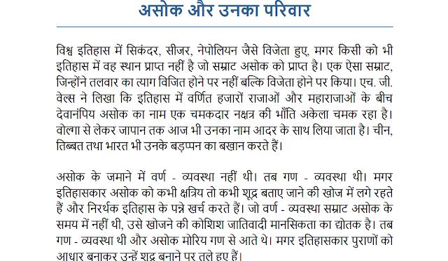 Bhaarat Mein Asok - Raaj Hindi PDF Download Free