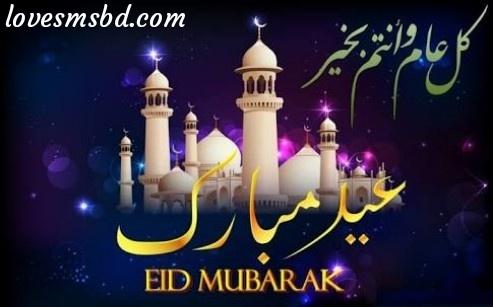 assalamualaikum eid mubarak images