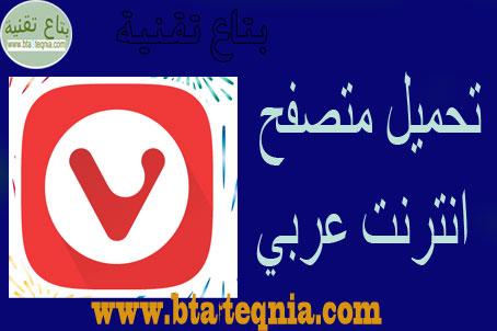 ،تحميل متصفح انترنت عربي ،متصفح اوبرا عربي ،تحميل اوبرا عربي ،تحميل متصفح انترنت ،تحميل متصفح ،تحميل برنامج متصفح ،برنامج متصفح ،أوبرا (متصفح ويب) ،تحميل متصفح انترنت سريع مجانا ،تحميل برنامج تصفح ،تحميل متصفحات ،تحميل متصفح اوبرا عربي للكمبيوتر ،برنامج opera ،تحميل متصفح انترنت سريع مجانا للكمبيوتر ،تحميل برنامج متصفح سريع ،متصفح انترنت ،برنامج تصفح ،تنزيل متصفح ،تحميل المتصفح ،تحميل متصفح opera ،تنزيل متصفح اوبرا ،تحميل المتصفح اوبرا ،تحميل برنامج اوبر ،تحميل متصفح انترنت عربي ،تحميل متصفح انترنت ،متصفح الانترنت ،تحميل اوبر ،تحميل برامج تصفح ،تحميل تطبيق اوبر ،تنزيل متصفح ،متصفح اوبر ،برنامج اوبرا ،برامج تصفح ،تنزيل برنامج اوبرا ،تحميل اوبرا ،تحميل برنامج اوبرا ،اوبرا متصفح ،تحميل برنامج اوبرا للكمبيوتر ،تحميل برنامج opera ،تحميل متصفح اوبرا ،تنزيل اوبرا ،تنزيل اوبرا ،تحميل opera ،download opera browser ،opera download ،متصفح اوبرا ،تنزيل opera ،متصفحات الانترنت ،تحميل متصفح اوبرا للكمبيوتر