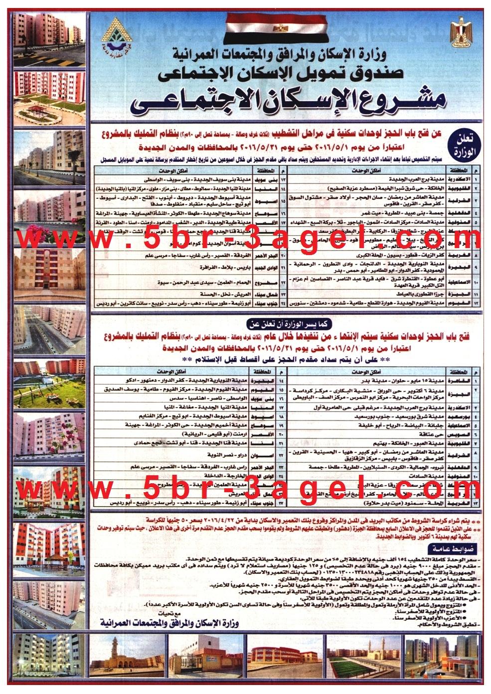 اعلان وزارة الاسكان بدء حجز وحدات سكنية للشباب بجميع المحافظات بقسط 350 جنيه شهريا