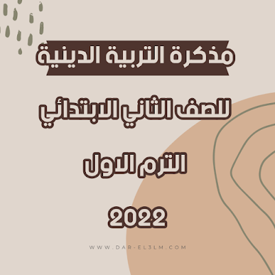 مذكرة التربية الدينية الاسلامية للصف الثانى الابتدائي الترم الاول 2022