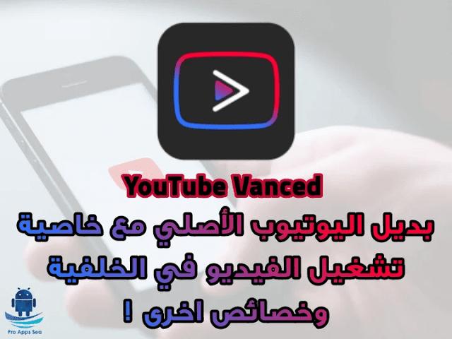 تحميل تطبيق YouTube Vanced APK أحدث اصدار مجانا لتشغيل اليوتيوب في الخلفية + MicroG