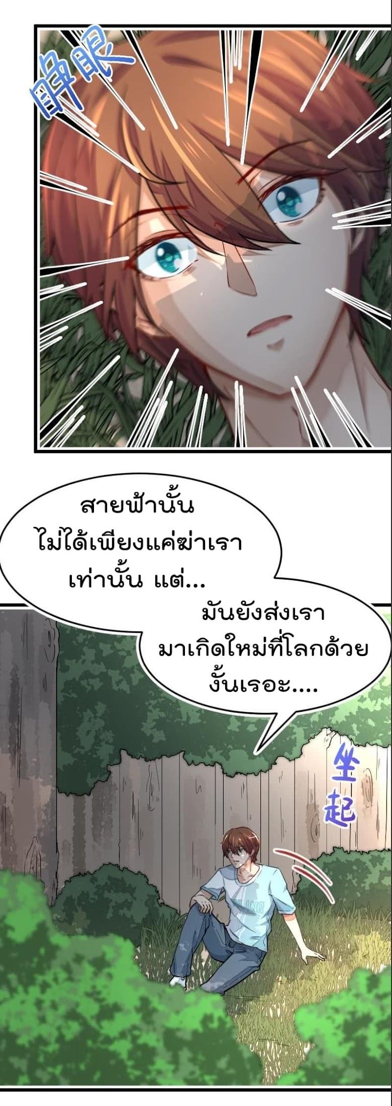 Master Cultivation Return - หน้า 4
