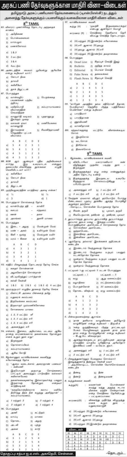 dinamani news paper 8th amp 9th standard tamil   general tamil model