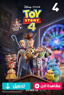 مشاهدة وتحميل فيلم قصة لعبة الجزء الرابع Toy Story 4 2019 مترجم عربي