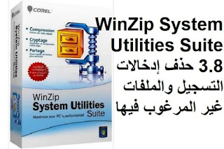 WinZip System Utilities Suite 3.8 حذف إدخالات التسجيل والملفات غير المرغوب فيها