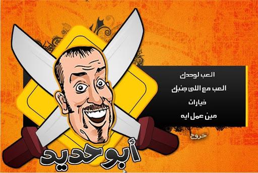 حصريا تحميل لعبه بوحة أول لعبة مصرية هي لعبه بوحة booha