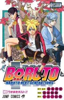 Manga Boruto: Naruto Next Generations