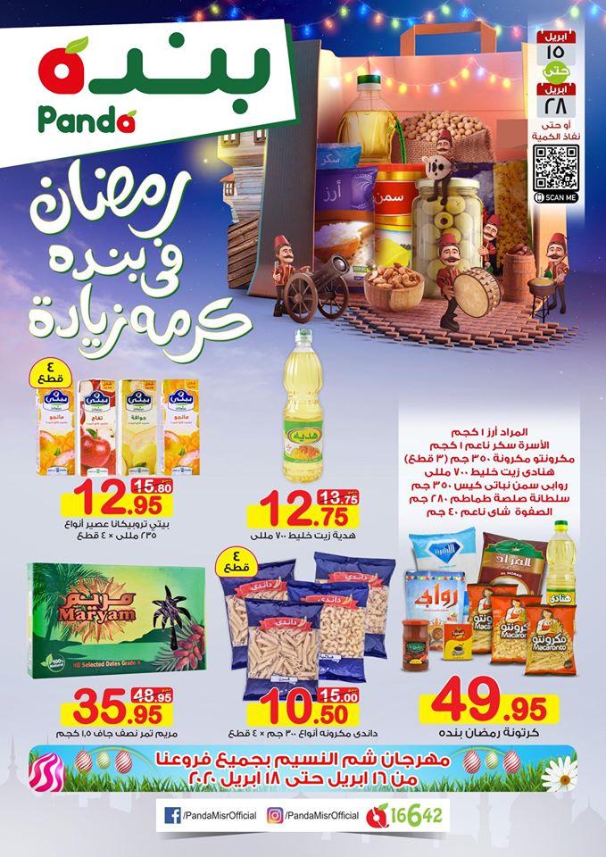 عروض بنده مصر من 15 ابريل حتى 28 ابريل 2020 رمضان