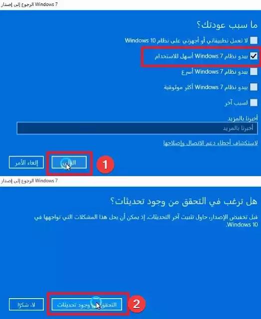 حذف ويندوز 11 و استرجاع النظام السابق