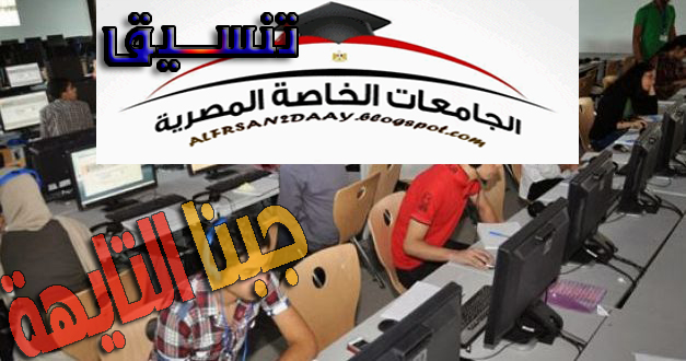 تنسيق الجامعات الخاصة فى مصر 206-2017 بالتفاصيل دليل متكامل