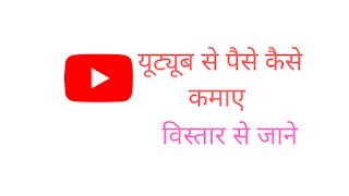 youtube se paise kaise kmaye