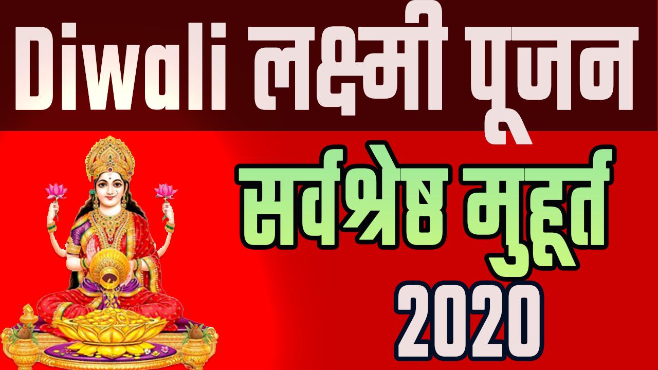 diwali puja muhurat 2020 india | diwali puja muhurat 2020 in hindi