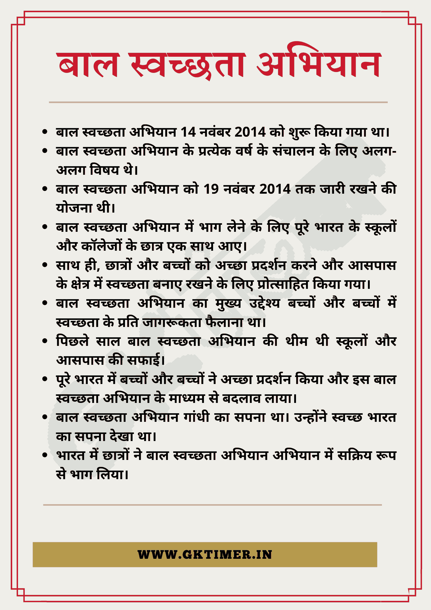 बाल स्वच्छता अभियान पर निबंध   Essay on Bal Swachhta Abhiyan in Hindi   10 Lines on Bal Swachhta Abhiyan in Hindi