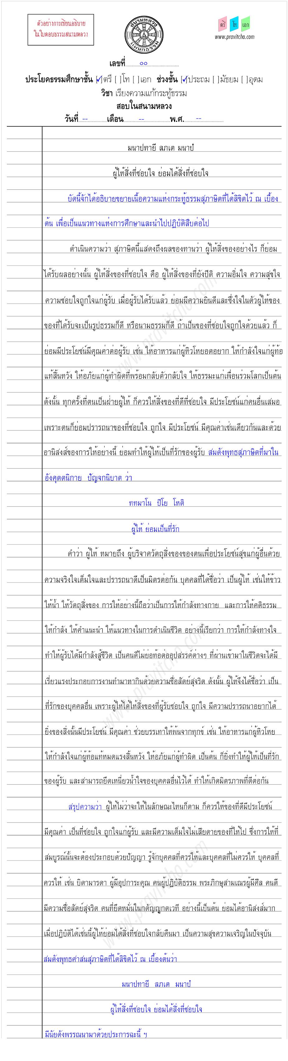 <h1>ตัวอย่างการเขียนเรียงความกระทู้ธรรมชั้นตรี</h1>