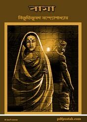 Bama by Bibhutibhushan Bandopadhyay