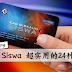 别拿了放在钱包不用!《学生优惠卡Kad Siswa》的24种用途超实用~