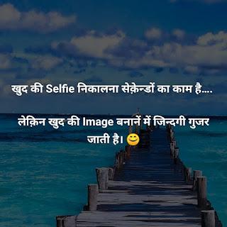 Selfie Status in Hindi