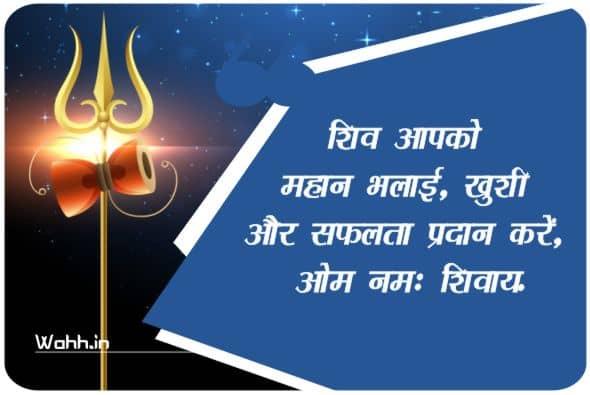 Shivratri Quotes Hindi Images