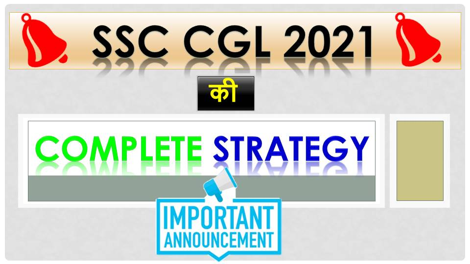 How to prepare for SSC CGL 2021 at home in Hindi