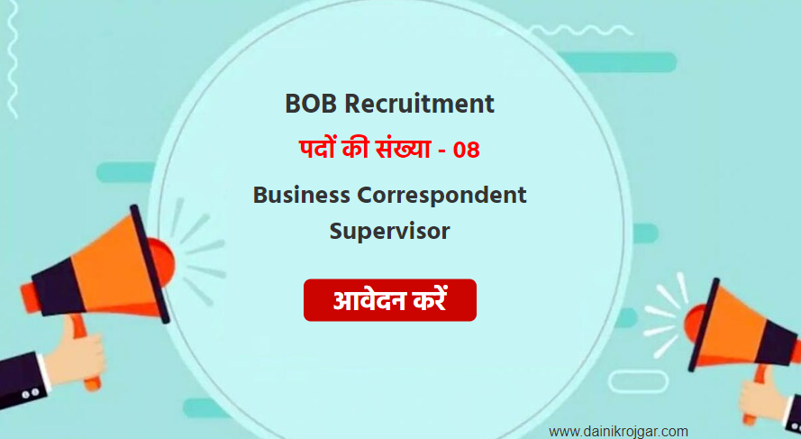BOB Recruitment 2021, 26 BC Supervisor & Other Vacancies, Apply Online
