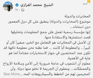 عاجل : الفزازي يتحدث عن المخابرات المغربية وعلاقتها بالدولة✍️👇👇👇