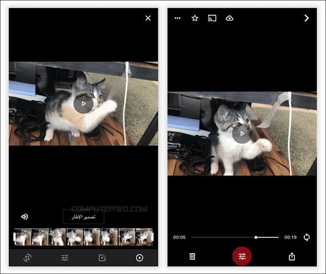 استخدام صور Google لتحرير مقاطع الفيديو