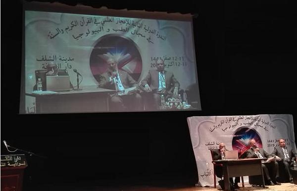 إفتتاح فعاليات الندوة الدولية حول الإعجاز  العلمي في القرآن والسنة  بالشلف