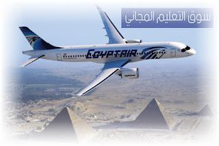 عروض مصر للطيران 2019 اسعار التذاكر المخفضة ومواعيد الرحلات air cairo