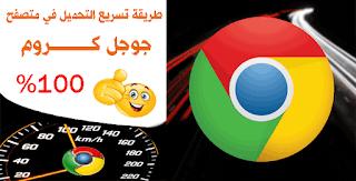 متصفح جوجل كروم, تسريعالتحميل منجوجل كرومللاندرويد, كيفيةتسريعالتحميل للاندرويد, كيفتسريعالتحميلفي جوجل, كيفيةتسريعالتحميل الى 1 ميجا, parallel downloading, chrome, تسريع جوجل كروم, chrome://flags/#enable-parallel-download