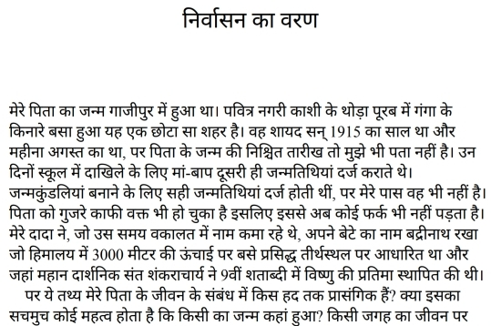Bharatiyata Ki Ore: Sanskriti aur Asmita ki Adhuri Kranti Hindi PDF Download Free