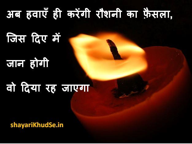Motivational Shayari images Hd, Motivational Shayari Pics