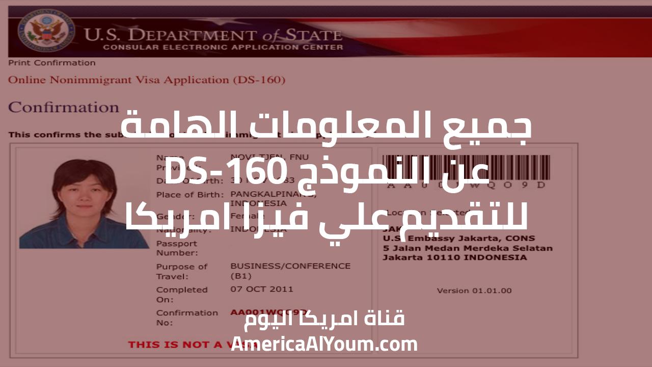 جميع المعلومات الهامة عن النموذج DS-160.. للتقديم علي فيزا امريكا