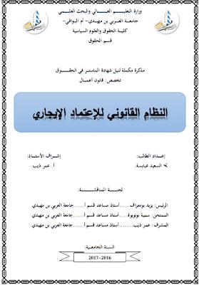 مذكرة ماستر: النظام القانوني للإعتماد الإيجاري PDF