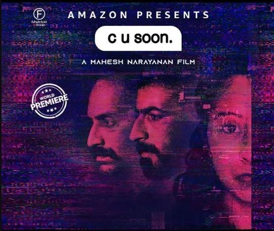 C U Soon(2020)